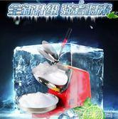 雙刀碎冰機商用大功率打冰機碎冰機刨冰機電動奶茶店用冰沙機220v igo 唯伊時尚