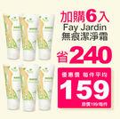 《六件組》FAY JARDIN 無痕潔淨霜 60ML