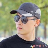 鴨舌帽帽子男夏季韓版鴨舌帽戶外遮陽帽釣魚太陽棒球帽男士休閒透氣 愛丫