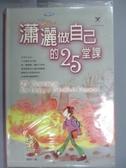 【書寶二手書T2/心靈成長_LKC】瀟灑做自己的25��課-生活散記10_南琦