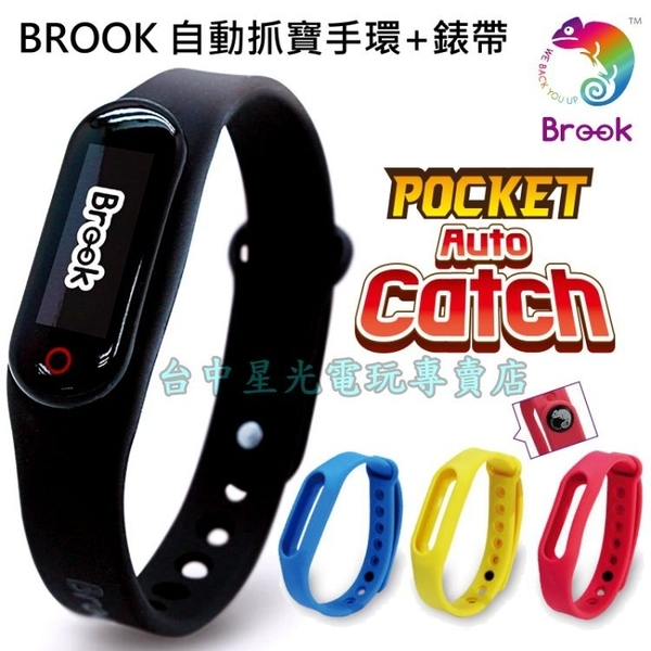 【BROOK】 自動抓寶手環 POKEMON GO 精靈寶可夢手環+原廠錶帶3色 【保固一年】台中星光電玩