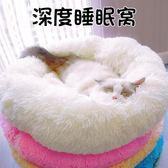 深度睡眠窩貓咪窩狗窩寵物窩貓睡袋冬季網紅貓窩加絨保暖貓窩 【格林世家】