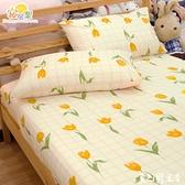 寢居樂 雙人床包(含枕套) 【黃色鬱金香】舒適磨毛 飽滿色彩 MIT台灣製