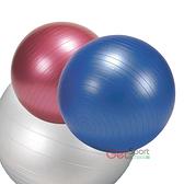 防爆瑜珈球(抗力球/彈力球/充氣球/韻律球/體操球/感覺統合球)