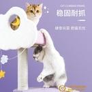 貓爬架貓窩貓樹一體實木抓柱不占地大型貓塔網美跳臺別墅貓咪用品品牌【小獅子】
