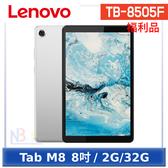 【福利品,送保貼】 Lenovo Tab M8 8吋 TB-8505F 四核心 平板 (2G/32G)