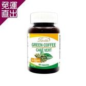 加拿大Lovita 愛維他 高單位綠咖啡400mg (60顆/60天份)【免運直出】