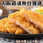 【海肉管家】大阪消魂無骨雞排x2片(7.5G±10%/片)