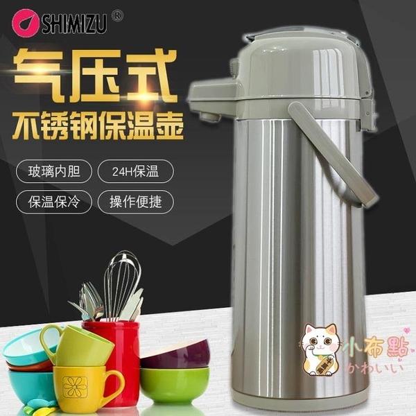 清水氣壓式熱水瓶家用大容量按壓式保溫壺保溫瓶不銹鋼壓力開水瓶 【八折搶購】
