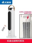艾美特暖風機家用取暖器遙控臥室節能立式電暖器客廳搖頭智能遙控 麻吉好貨