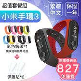 [輸碼Yahoo88抵88元]現貨【國際版 一年保固】小米手環3 送保貼 錶帶 運動 手環 手錶 防水 心率 觸控