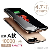超薄iphone6/7/8無線充電器寶蘋果6s/6plus/7P/8p背夾快充手機殼 【全館免運】