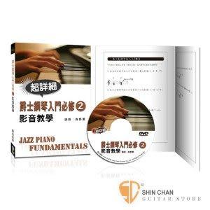 鋼琴教學 ►爵士鋼琴入門必修影音教學(二)(附一片光碟)