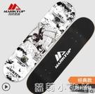 專業四輪滑板初學者成人青少年兒童男女生成年雙翹滑板車 NMS蘿莉新品