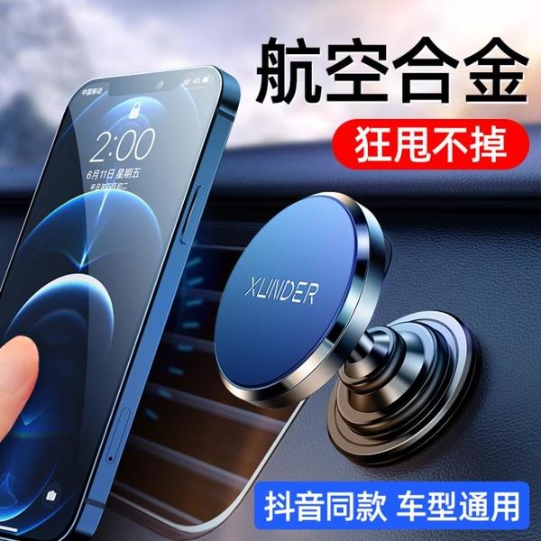 手機車載支架2021新款強磁吸汽車用固定車內磁力磁鐵支駕導航專用 「開車必備」