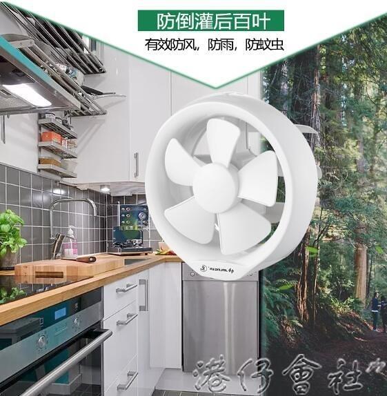 通風扇 金羚排氣換氣扇6寸8玻璃排風扇廚房衛生間窗式圓形家用抽風機強力 港仔會社