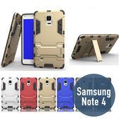 SAMSUNG 三星 Note 4 二合一支架 防摔 盔甲 TPU+PC材質 手機套 手機殼 保護殼 保護套