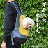 寵物包泰迪背包博美外出便攜雙肩旅行胸前比熊貓小狗箱包袋子用品中秋節特惠