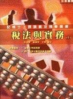 二手書博民逛書店 《記帳士申��實務精華題庫》 R2Y ISBN:9867452143│三民補習班編輯部