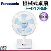 【信源】)12吋【Panasonic 國際牌機械式桌扇】F-D12BMF