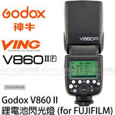 GODOX 神牛 V860 II  KIT TTL 鋰電池閃光燈 for FUJIFILM (免運 開年公司貨) 機頂閃光燈 V860II-F