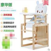 寶寶餐椅實木多功能便攜兒童吃飯桌小孩bb凳嬰兒座椅  主圖款(豪華版)藍色