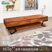 IHouse-喜多  集層木蝴蝶腳7尺電視櫃