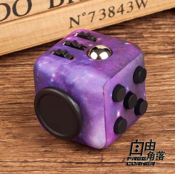 美國Fidget Cube抗煩躁焦慮多動癥解壓骰子 自由角落