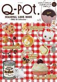 Q-pot.可愛風格飾品季節特刊:附圓型雪糕圖案肩背包