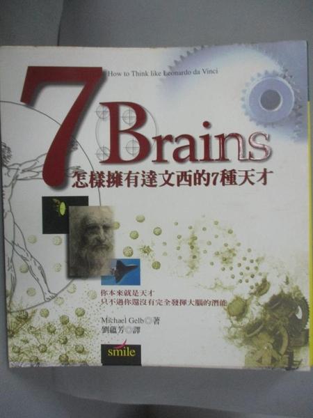 【書寶二手書T1/心理_GVR】7Brains_Michael Gelb