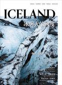 (二手書)冰與火的國度 ICELAND