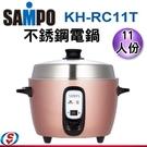 【新莊信源】11人份【SAMPO聲寶304不鏽鋼電鍋】KH-RC11T