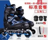 溜冰鞋小狀元溜冰鞋兒童全套裝旱冰鞋輪滑鞋成年人男童女童初學者滑冰鞋 聖誕節LX