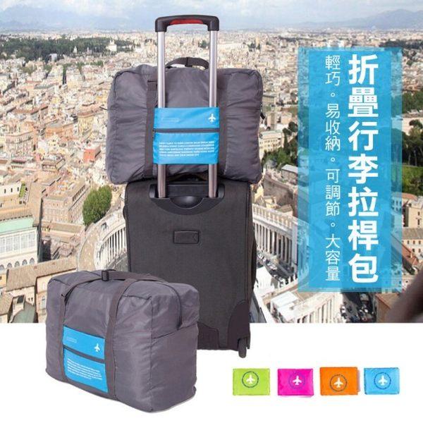 小飛機可折疊行李拉桿包 大容量旅行袋 折疊收納包 旅行箱外掛防水包 肩背包  旅行隨身包 出國