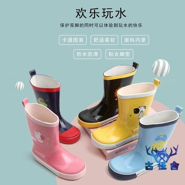兒童雨鞋防滑水鞋中大童套鞋防水男女童寶寶雨靴【古怪舍】