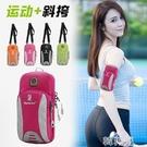 手機包斜背包 跑步手機臂包運動手機臂套手腕包男女健身運動臂包袋蘋果華為通用 韓菲兒