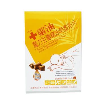 十靈本舖 十靈油 魔力生薑精油熱敷貼片(5片/盒)
