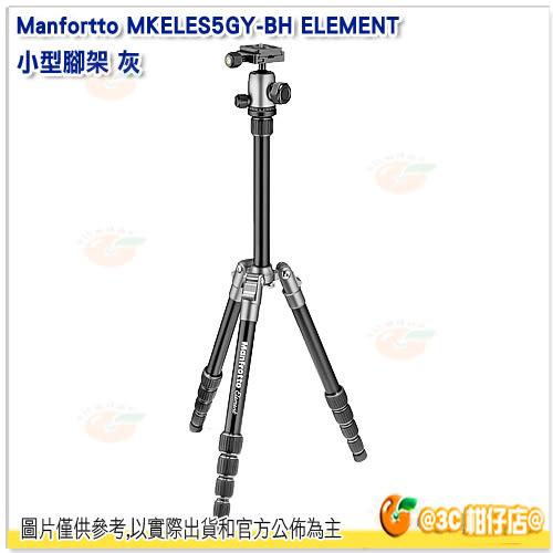 曼富圖 Manfrotto Element 旅行 三腳架 灰 公司貨 MKELES5GY-BH 反折 反摺 鋁合金