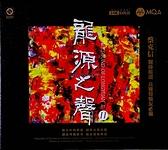 【停看聽音響唱片】【CD】龍源之聲Ⅱ 最佳測試片 (24K Gold )
