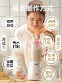 豆漿機家用小型榨汁機水果蔬免濾電動多功能料理機寶寶輔食攪拌機 生活樂事館