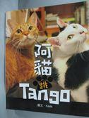 【書寶二手書T3/寵物_JFO】阿貓跳Tango_kaas