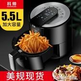 現貨 科帥AF612台灣空氣炸鍋多功能無油脫脂大容量電炸鍋智慧薯條機 英賽爾ATF