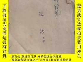 二手書博民逛書店復活罕見上冊 民國27年Y193974 托爾斯泰 啓明書局
