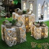 聖誕裝飾擺件聖誕樹堆頭發光鐵藝禮盒三件套禮物盒【聚可愛】