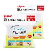 貝親 Pigeon 副食品冰磚盒 (3入/4入) 離乳食連裝盒 15~50ml 分裝盒 03249