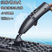 尾牙年貨節鍵盤吸塵器迷你創意微型靜音usb筆記本清潔清理器便攜桌面小型強gogo購