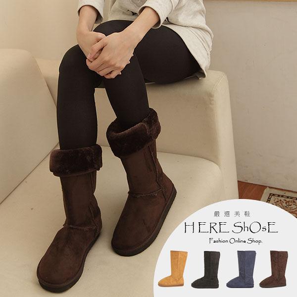 [Here Shoes]4色 嚴選特價 溫暖寒冬2穿可反摺內裡同色厚挺毛料30CM長筒雪靴雪地靴─AA6-20