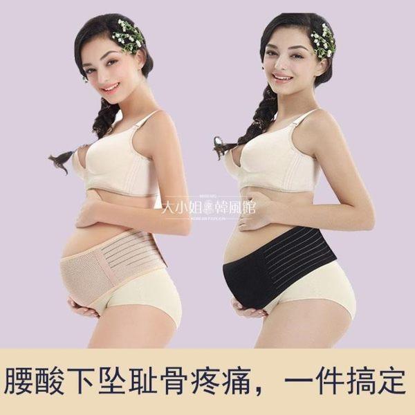 托腹帶孕婦專用透氣孕期護腰帶