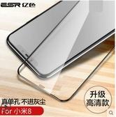 小米8鋼化膜9手機8se屏幕貼膜