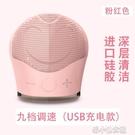 充電潔面儀洗臉儀臉部清潔神器級硅膠物理凈膚聲波  『洛小仙女鞋』